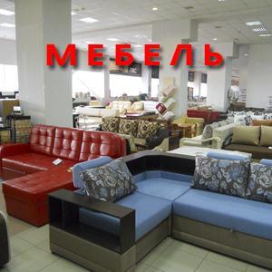 Магазины мебели Бурлы