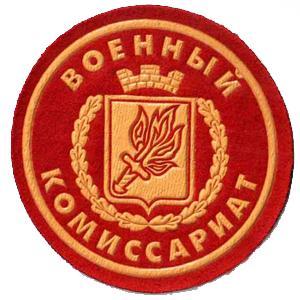 Военкоматы, комиссариаты Бурлы
